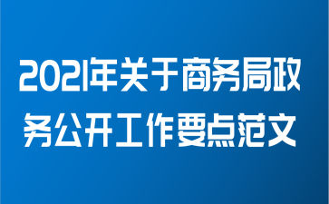 2021年关于商务局政务公开工作要点范文