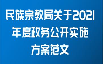 民族宗教局关于2021年度政务公开实施方案范文