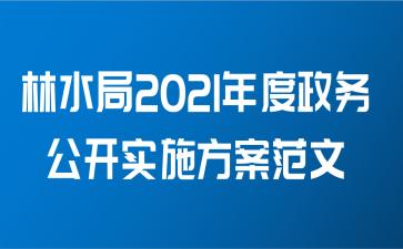 林水局2021年度政务公开实施方案范文