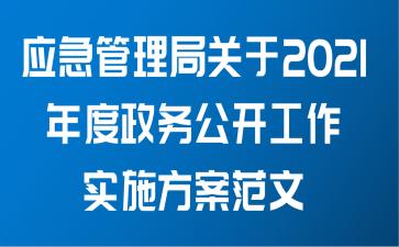 应急管理局关于2021年度政务公开工作实施方案范文
