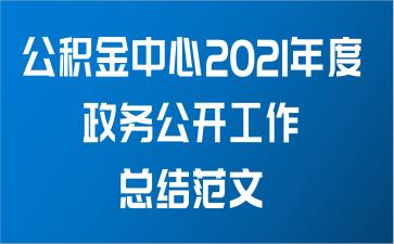 公积金中心2021年度政务公开工作总结范文