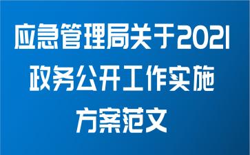 应急管理局关于2021政务公开工作实施方案范文