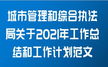 城市管理和综合执法局关于2021年工作总结和工作计划范文