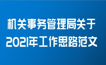 机关事务管理局关于2021年工作思路范文