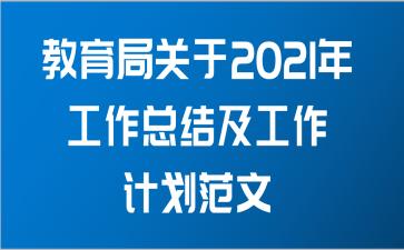 教育局关于2021年工作总结及工作计划范文