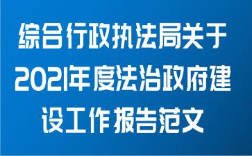 综合行政执法局关于2021年度法治政府建设工作报告范文