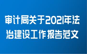 审计局关于2021年法治建设工作报告范文