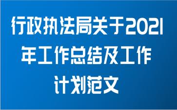 行政执法局关于2021年工作总结及工作计划范文